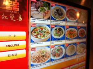 Touchscreen ordering system at China Red